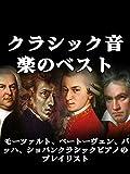 クラシック音楽のベスト - モーツァルト ベートーヴェン バッハ ショパンクラシックピアノのプレイリスト