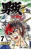 男坂 7 (ジャンプコミックス)