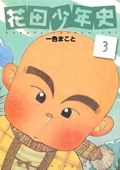 [一色まこと]の花田少年史(3) (モーニングコミックス)