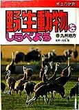 九州地方 (郷土の研究 野生動物をしらべよう)