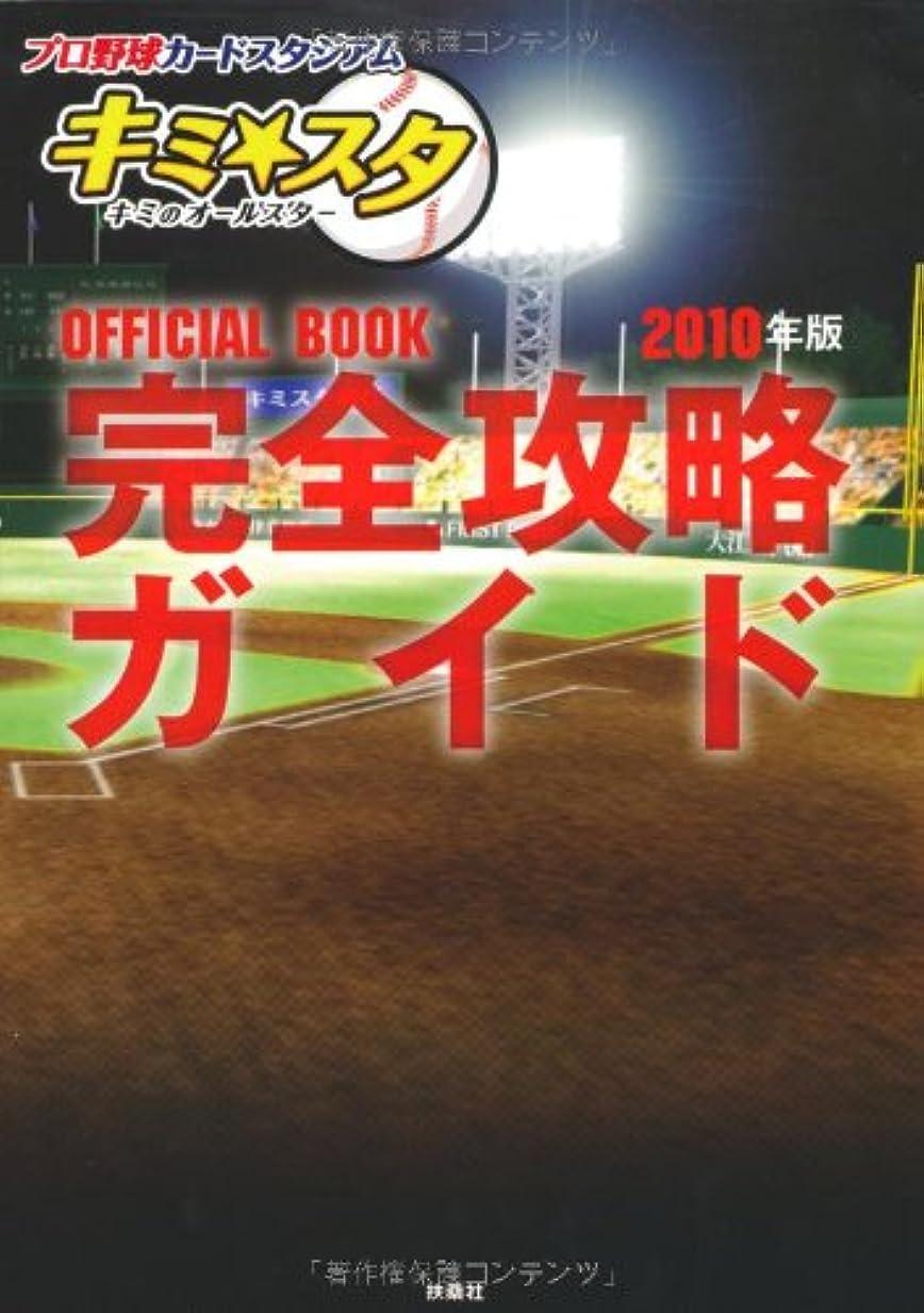 証明するオートマトン執着キミ☆スタ 完全攻略ガイド