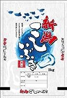 【精米】当店人気 新潟県産 こしいぶき 2kg 令和2年産 新米
