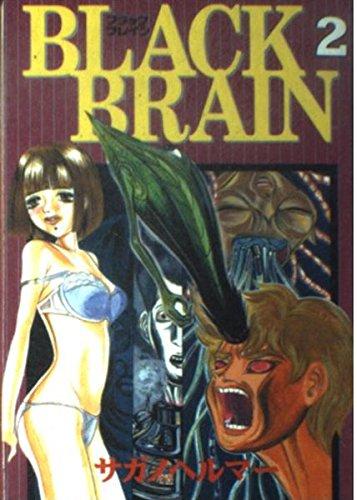 Black brain 2 (ヤングマガジンコミックス)の詳細を見る