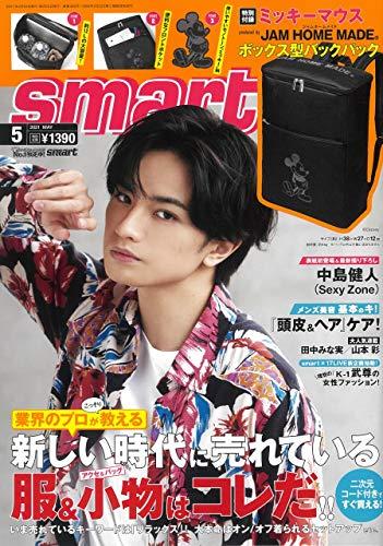 smart(スマート) 2021年 5 月号