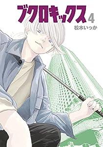 ブクロキックス(4) (ヤングマガジンコミックス)