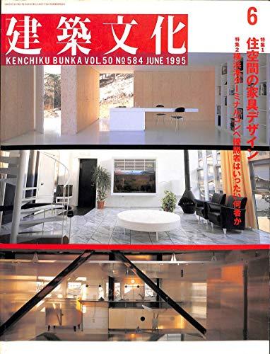 建築文化 1995年6月号 住空間の家具デザイン