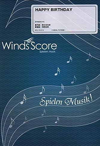 WSJ-19-14 吹奏楽J-POP HAPPY BIRTHDAY (吹奏楽JーPOP楽譜)