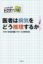 表紙: 医者は病気をどう推理するか | NHK「総合診療医ドクターG」制作班 編