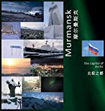 Murmansk: The Capital of Arctic: A Photo Travel Experience (Russia)