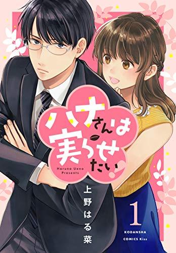 ハナさんは実らせたい!(1) (Kissコミックス)