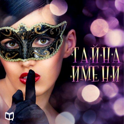 Tajna imeni [The Mystery of Name]                   By:                                                                                                                                 Izabella Litvinova                               Narrated by:                                                                                                                                 Maria Antonova                      Length: 1 hr and 40 mins     Not rated yet     Overall 0.0