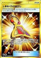 ポケモンカードゲーム SM12 オルタージェネシス しまめぐりのあかし UR ポケカ 拡張パック グッズ グッズカード