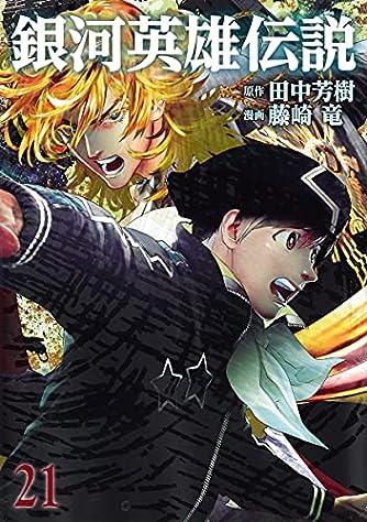 銀河英雄伝説 21 (ヤングジャンプコミックス)