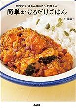 表紙: 給食のおばさん伴藤さんが教える 簡単かけるだけごはん | 伴藤朋子
