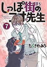 しっぽ街のコオ先生 コミック 1-7巻セット