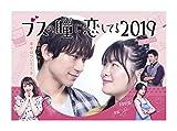 ブスの瞳に恋してる2019 The Voice DVD[DVD]