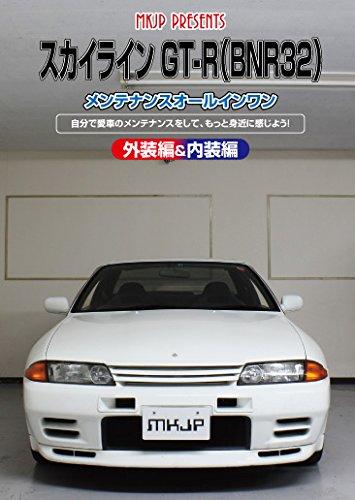 スカイライン GT-R(BNR32)メンテナンスオールインワンDVD 内装&外装セット