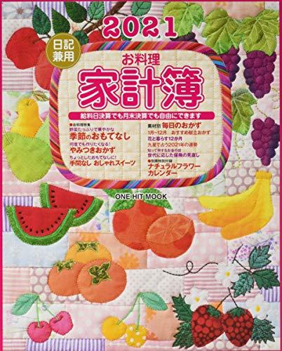 2021日記兼用お料理家計簿(ワン・ヒットムック) (ONE HIT MOOK)の詳細を見る
