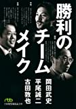 勝利のチームメイク (日経ビジネス人文庫 グリーン お 4-1)