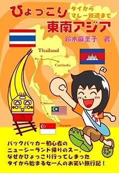 [鈴木麻里子]のひょっこり東南アジア タイからマレー鉄道まで
