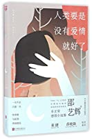 Almost Love (Chinese Edition)