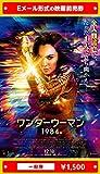 『ワンダーウーマン 1984』2020年12月18日(金)公開、映画前売券(一般券)(ムビチケEメール送付タイプ)