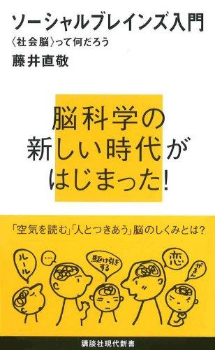 ソーシャルブレインズ入門――<社会脳>って何だろう (講談社現代新書)