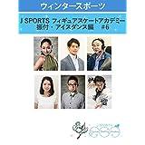 J SPORTS フィギュアスケートアカデミー 振付・アイスダンス編 #6