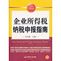 Corporate Income Tax Return Guide(Chinese Edition)