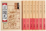 三国志 8冊セット (岩波文庫)