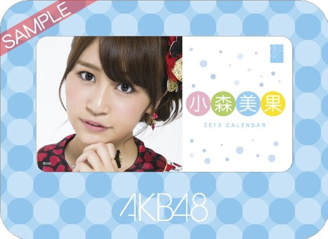 会社泣く定刻卓上 AKB48-136小森 美果 カレンダー 2013年