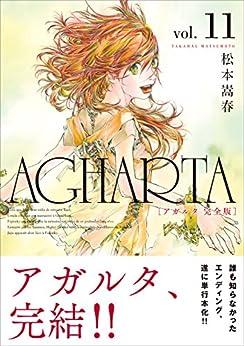[松本 嵩春]のAGHARTA - アガルタ - 【完全版】 11巻 〔完〕 (ガムコミックス)