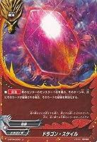 バディファイトDDD(トリプルディー) ドラゴン・スケイル/輝け!超太陽竜!!/シングルカード/D-BT04/0053
