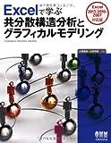 Excelで学ぶ共分散構造分析とグラフィカルモデリング―Excel2013/2010/2007対応版―