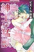 紳士な猛獣 (ぶんか社コミックス S*girl Selection)
