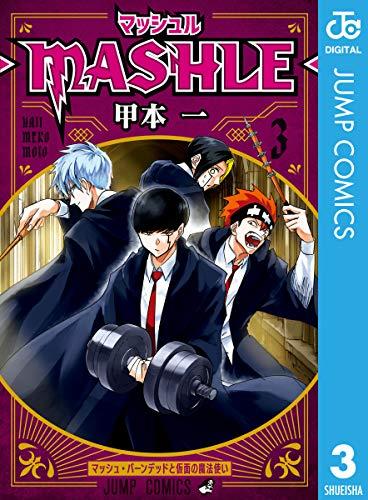 マッシュル-MASHLE- 3 (ジャンプコミックスDIGITAL)