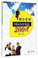 中小企业国际商务参展200问