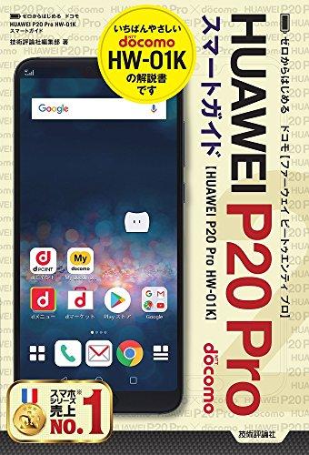 ゼロからはじめる ドコモ HUAWEI P20 Pro HW-01K スマートガイド