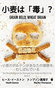 grain belly wheat brain how wheat and gluten are destroying your health and what to do about it