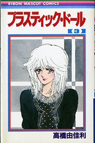 プラスティック・ドール 3 (りぼんマスコットコミックス)
