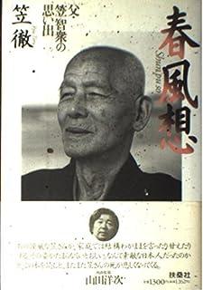 春風想—父・笠智衆の思い出