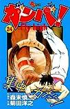 ガンバ!Fly high(24) ガンバ! Fly high (少年サンデーコミックス)