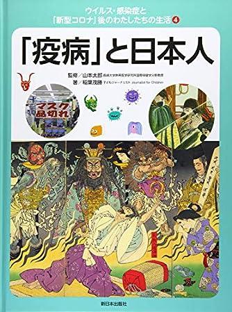 4「疫病」と日本人 (ウイルス・感染症と「新型コロナ」後のわたしたちの生活 第2期)