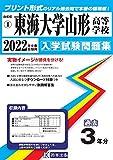 51n4JMjG-+S._SL160_ 東海大山形高校野球部2021メンバー出身中学と注目選手!