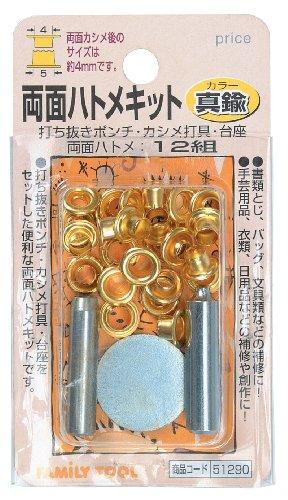 ファミリーツール(FAMILY TOOL) 両面ハトメキット 4mm 真鍮 12組 51290