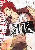K -メモリー・オブ・レッド-(1) (KCx)