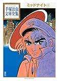 ミッドナイト(1) (手塚治虫文庫全集)