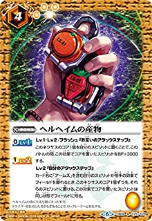 バトルスピリッツ CB09-075 ヘルヘイムの産物 R コラボブースター【仮面ライダー~新世界への進化~】