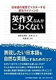 英作文なんかこわくない 日本語の発想でマスターする英文ライティング