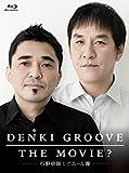 DENKI GROOVE THE MOVIE? ~石野卓球とピエール瀧~(初回生産限定盤)(Blu-ray Disc) image